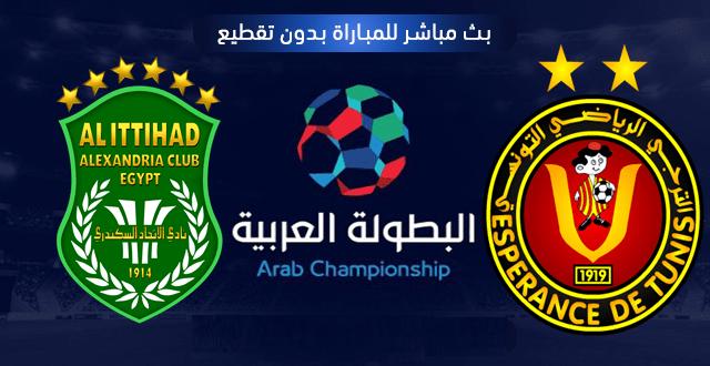 مشاهدة مباراة الاتحاد السكندري والترجي التونسي بث مباشر