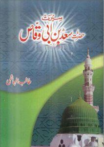 Seerat Hazrat Saad Bin Abi waqas (R.A) Urdu Book