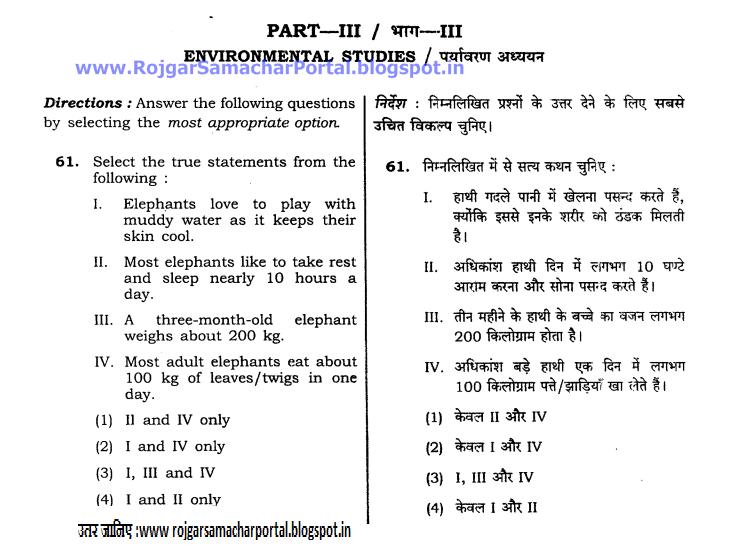 CTET 2014 - QUESTION PAPER SOLVED -SEPTEMBER- EVS ~ www