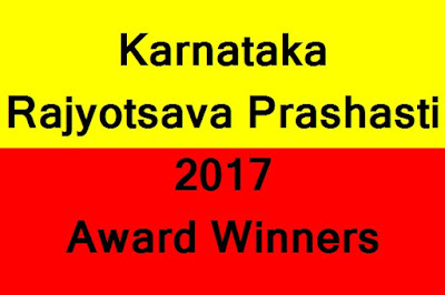Karnataka Rajyotsava Prashasti 2017 (List of Award Winners)