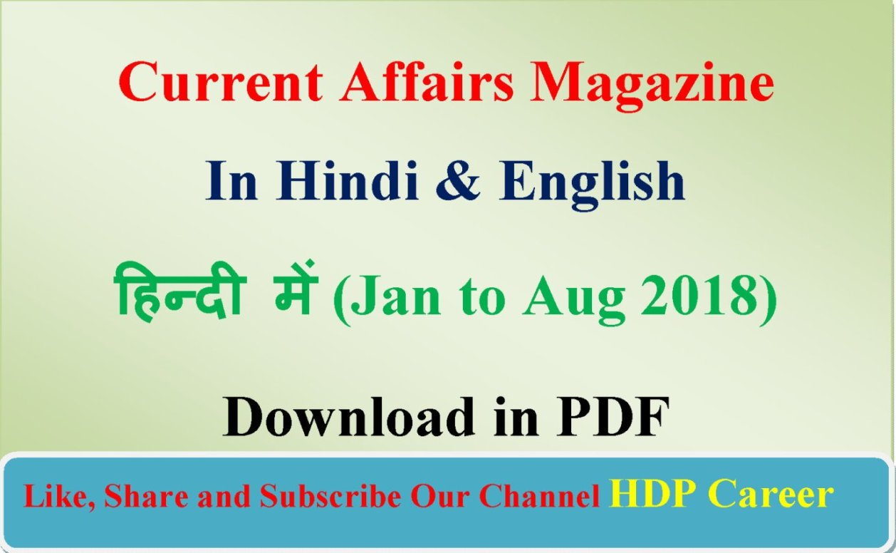MICA Current Affairs Magazines in Hindi Download PDF Last Six Months