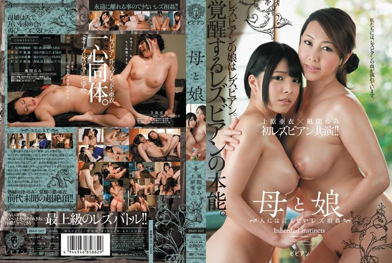порно японки мама идочь
