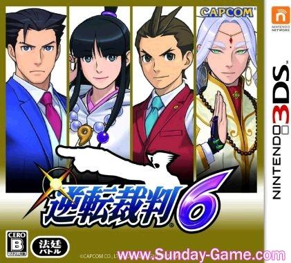 [3DS] Gyakuten Saiban 6[逆転裁判6] ROM (JPN) Download