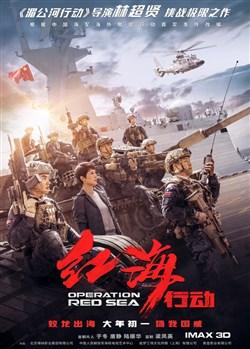 Điệp Vụ Biển Đỏ - Operation Red Sea (2018)