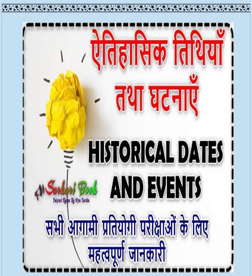 ऐतिहासिक तिथियां और धटनाएं पीडीऍफ़ पुस्तक | Important Dates And Events in World History PDF In Hindi