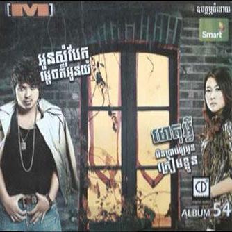 M CD Vol 54