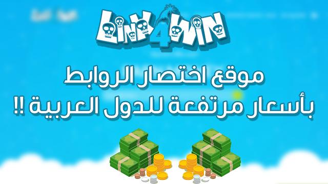 موقع link4win للربح من اختصار الروابط بأسعار مرتفعة للدول العربية مع إثباتات الدفع وطرق متعددة للسحب !!