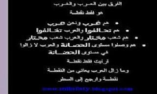الفرق بين العرب والغرب