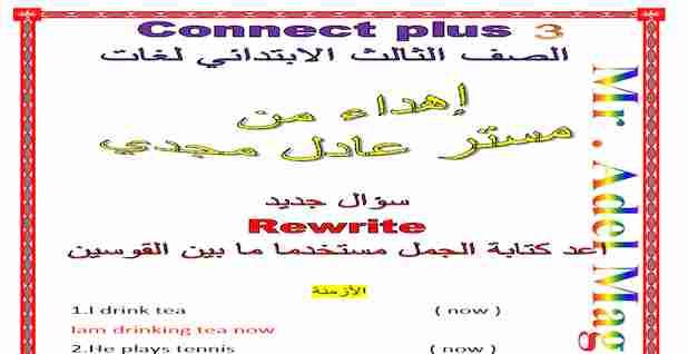 مذكرة Connect Plus للصف الثالث الابتدائى ترم اول 2021