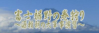 富士裾野の巻狩り