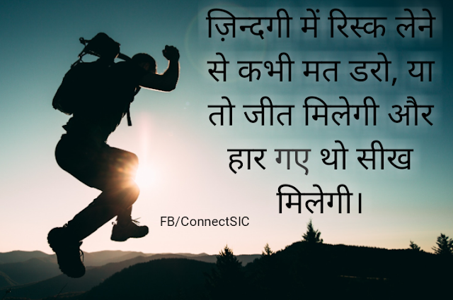 Anonymous Hindi Quotes on Risk, Victory, Loose, जीत,