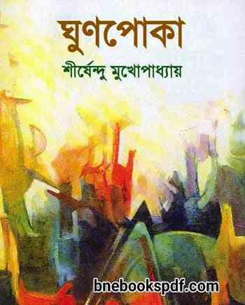 ঘুণপোকা - শীর্ষেন্দু মুখোপাধ্যায় Ghunpoka Shirshendu Mukhopadhyay pdf