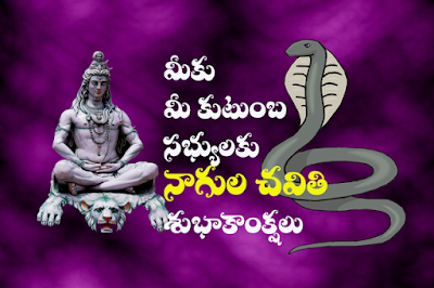 Nagula Chavithi Quotes Greetings Wishes in Telugu