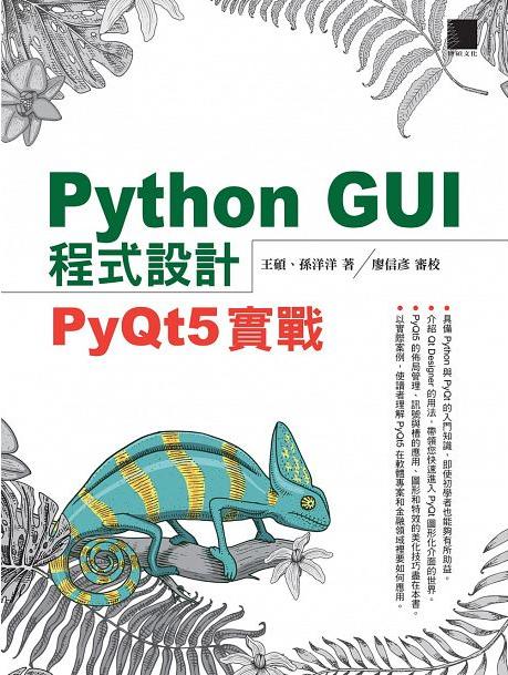 Python GUI書推薦