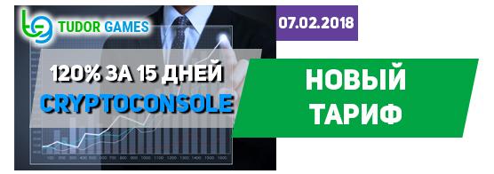 В хайпе tudor-games.org добавили тариф Crypto-console