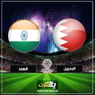 بث مباشر مشاهدة مباراة البحرين والهند لايف اليوم 14-1-2019 في كاس امم اسيا
