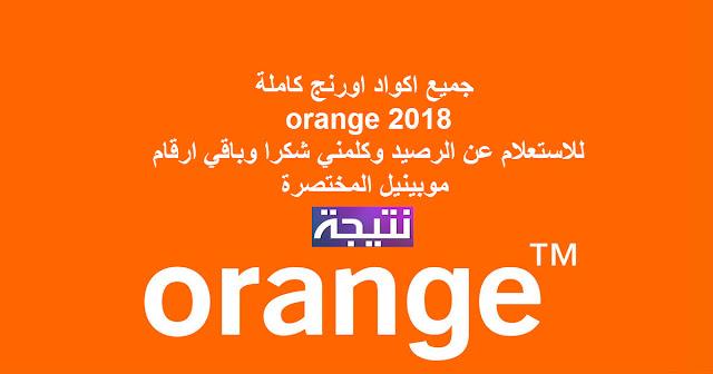 جميع اكواد اورنج كاملة orange 2018 خدمات الاستعلام عن الرصيد وكلمني شكرا وباقي ارقام موبينيل المختصرة