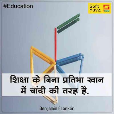 Education Quotes in Hindi शिक्षा पर सुविचार, अनमोल वचन