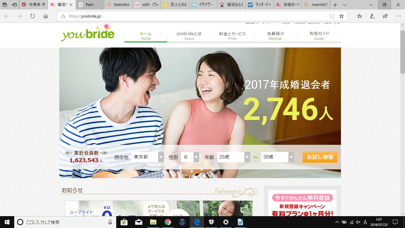 japan matchmaking sites