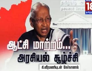 Interview with K. Veeramani | News18 Tamil Nadu