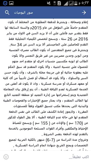 الكليات المتاحه للالتحاق بالاكاديميه الحربيه 2015 ومواعيد وشروط التقديم