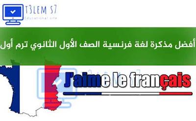 أفضل مذكرة لغة فرنسية الصف الأول الثانوي ترم أول 2019