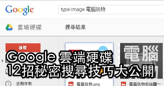 Google Drive 雲端硬碟 12 招祕密搜尋技巧教學大公開
