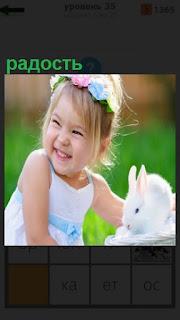 ребенок с кроликом испытывает радость, улыбка на лице