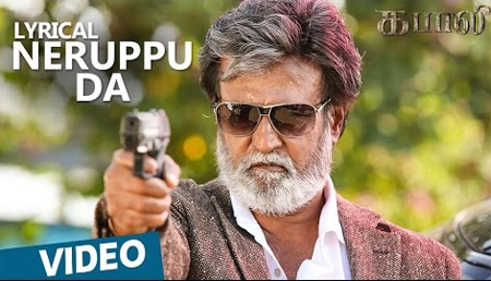 Neruppu Da Song with Lyrics | Kabali Songs | Rajinikanth | Pa Ranjith | Santhosh Narayanan