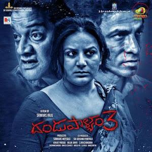 Dandupalyam 3 (Telugu)