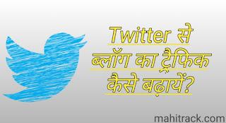 Twitter blog traffic, blog traffic badhaye twitter se