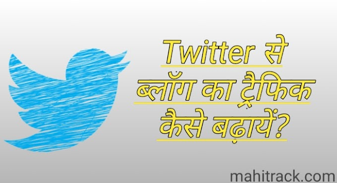 Twitter Se Blog Ki Traffic Kaise Badhaye - टॉप 7 तरीके