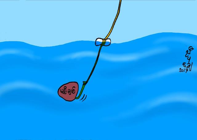 ကာတြန္း ညီပုေခ် ● ငါးစာ