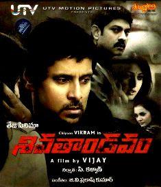 Telugu MP3: Siva Thandavam Telugu Movie MP3 Songs Download