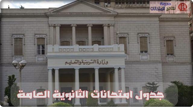 مقترح جدول امتحانات الثانوية العامة 3/6/2018 وزارة التربية
