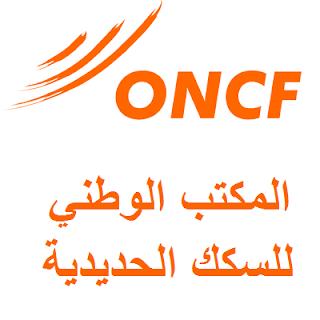 alwadifa-news-maroc-oncf-emploi-public