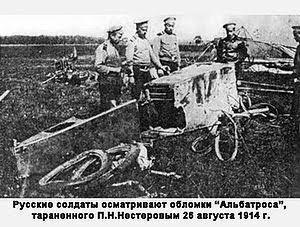 Воздушный бой Петра Нестерова