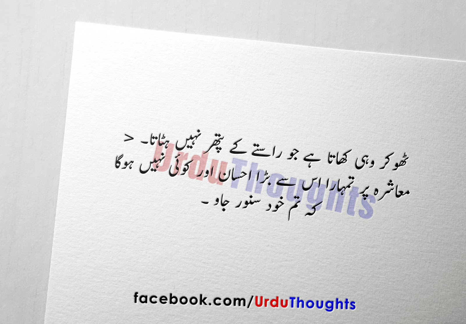 Quotes In Urdu Awesome Urdu Quotes About Life With English Translation