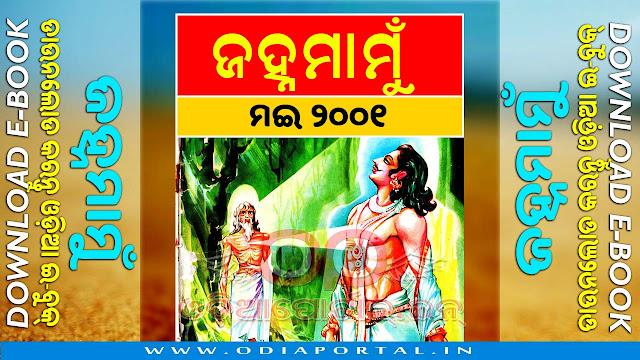 Janhamamu (ଜହ୍ନମାମୁଁ) - 2001 (May) Issue Odia eMagazine - Download e-Book (HQ PDF)