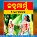 Janhamamu (ଜହ୍ନମାମୁଁ) - 2001 (May) Issue Odia eMagazine - Download e-Book (HQ PDF)