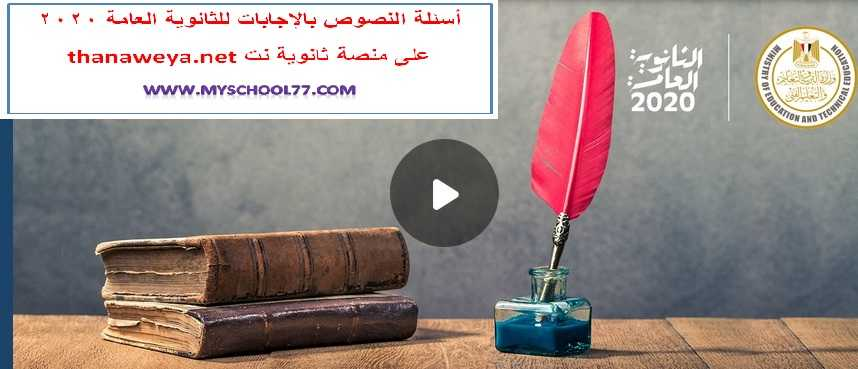 مراجعة مادة اللغة العربية  ثانوية عامة 2020على موقع ثانوية نت thanaweya.net أسئلة النصوص بالإجابات
