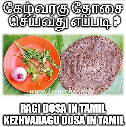 http://www.1searcher.asia/2016/08/ragi-dosa-preparation-in-tamil.html