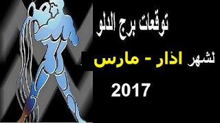 توقعات برج الدلو لشهر اذار/ مارس 2017