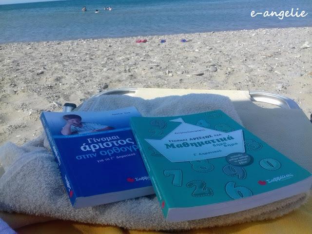 Διακοπές και διάβασμα;