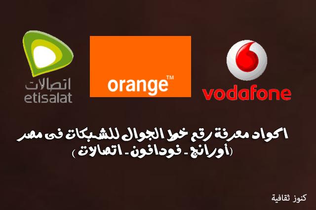 """اكواد معرفة رقم خط الجوال للشبكات فى مصر """" أورانج - فودافون - اتصالات """""""