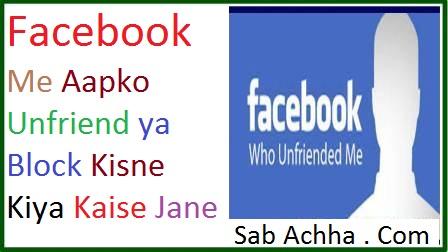 96b30fc43a8d8 Facebook Me Aapko Unfriend ya Block Kisne Kiya Kaise Jane