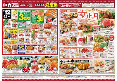 【PR】フードスクエア/越谷ツインシティ店のチラシ1月12日号