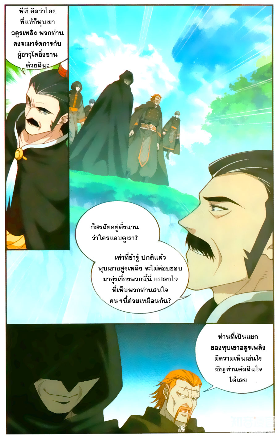 อ่านการ์ตูน Doupo Cangqiong 198 ภาพที่ 19