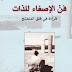تحميل كتاب فن الإصغاء للذات ل جمال علي الحلاق