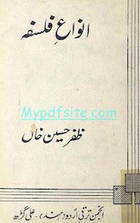 anwa-e-falsafa urdu book